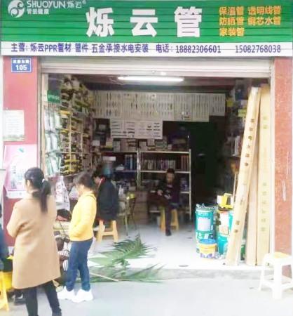 烁云营山配送中心